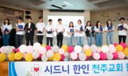 한글학교 종업식 및 졸업식