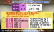 5월 성모성월 묵주기도와 성모의 밤 유튜브 생방송 안내