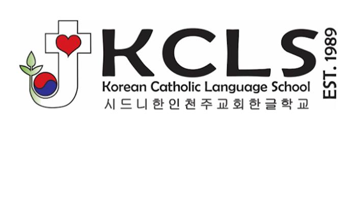2021 KCLS 입학 신청서 안내