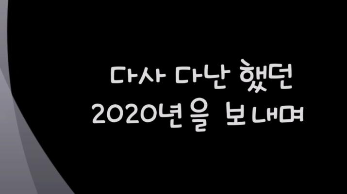 2020년 구역 공동체 소식